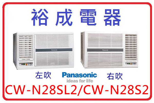 【高雄裕成電器‧分期0利率】國際牌Panasonic 左吹式窗型冷氣 CW-N28SL2