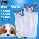 特瑞仕狗狗尿墊泰迪比熊尿不濕寵物用品尿片生理護墊月經墊10片裝 可可鞋櫃