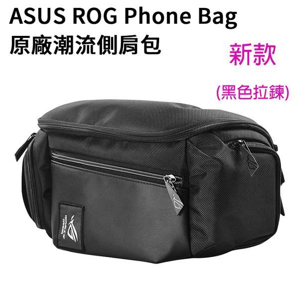◇ASUS 華碩 原廠 ROG Phone Bag 潮流側肩包 電競 斜肩包 肩背包 ZS600KL ZS660KL ZS661KS【聯強貨】