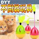 【培菓平價寵物網】DYY》不倒翁玩具小貓逗猫老鼠