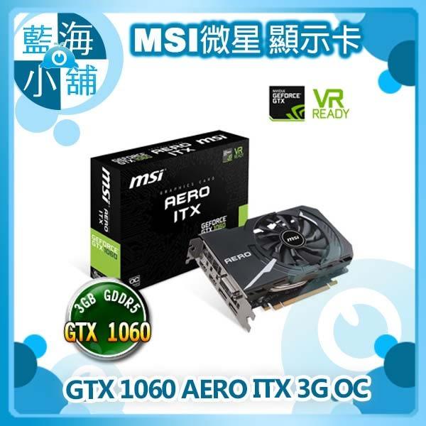 MSI 微星 GTX 1060 AERO ITX 3G OC 顯示卡 (組裝ITX電競平台專用 寂靜酷冷強勁效能)