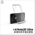 三星 Note20 Ultra 防摔殼 手機殼 空壓殼 透明 軟殼 氣墊 保護套 手機套 防摔 防撞 保護殼