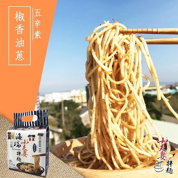 【小夫妻拌麵x海瑞聯名款】椒香蔥油乾拌麵 4包/袋(五辛素)