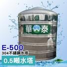 【C.L居家生活館】500L平底不鏽鋼水...