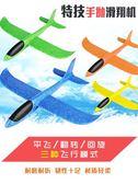 泡沫飛機手拋耐摔投擲滑翔機兒童戶外親子互動玩具模型【3C玩家】