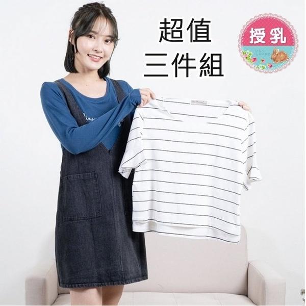 漂亮小媽咪 超值 三件組 哺乳衣 【BS3659GU】 牛仔裙 哺乳裝 孕婦裝 背心裙 台灣 企劃