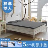 House Door 大和防螨布乳膠床墊5cm保潔超值組-雙人5尺質感灰