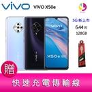 分期0利率 VIVO X50e (8G/128G) 6.44 吋 AMOLED 水滴螢幕 四主鏡頭 5G上網手機 贈『快速充電傳輸線*1』