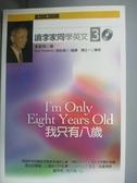 【書寶二手書T5/語言學習_KRQ】讀李家同學英文3-我只有八歲_李家同
