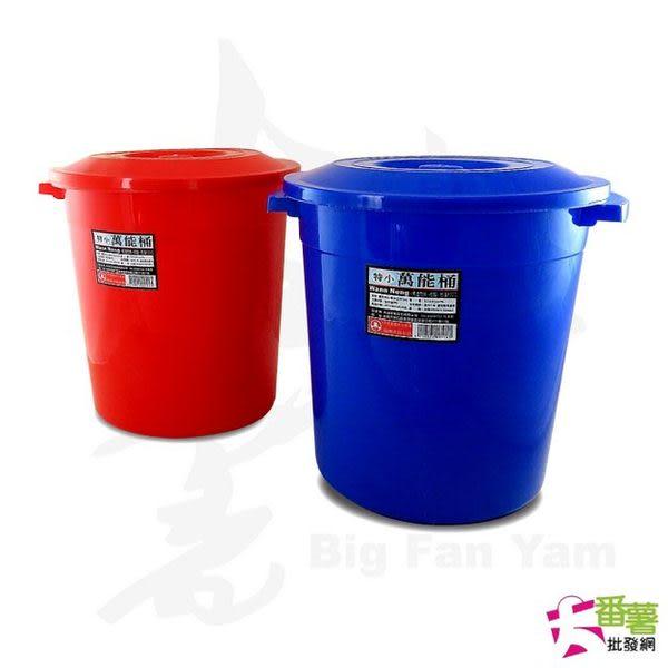 【台灣製】萬能桶/垃圾桶 25公升 中 (含蓋) [28-2] - 大番薯批發網