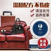 皮革皮具護理清潔膏皮包皮衣保養油皮沙發包包去污劑 【全館免運】