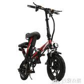 機車 小型摺疊式電動自行車成人男女代步電瓶車鋰電代駕滑板車 DF 巴黎衣櫃