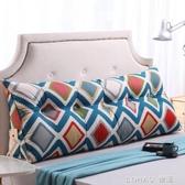 床頭靠墊三角雙人沙發大靠背軟包榻榻米床上公主靠枕腰枕護腰抱枕 樂活生活館