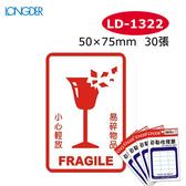 【西瓜籽】龍德 自黏性警語標籤 LD-1322(小心輕放 易碎物品) 50×75mm(30張/包)
