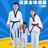 道服跆拳道服裝優質鑽石紋成人兒童專業男女款教練服    非凡小鋪