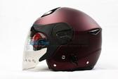 [中壢安信]ZEUS瑞獅安全帽 ZS-612A ZS612A 素色 消光酒紅 安全帽 半罩式安全帽