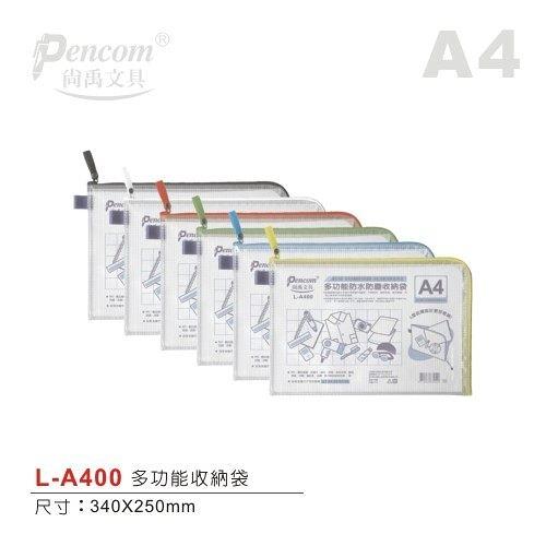 [尚禹] 多功能收納袋(L-A400)