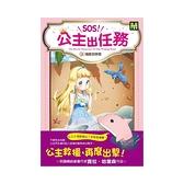 海豚的呼救(SOS!公主出任務2)