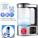 日本技術富氫水製造機 電解負離子水素水機...
