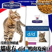 【培菓平價寵物網】美國Hills希爾思》貓處方d/d鴨肉及豌豆皮膚食物敏感配方3.5磅1.58kg/包
