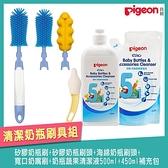 【南紡購物中心】日本《Pigeon 貝親》矽膠奶瓶刷+矽膠刷頭+海綿刷頭+奶嘴刷+蔬果清潔液500+450ml