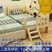 實木兒童床帶護欄男孩女孩公主床小孩床嬰兒加寬床拼接大床單人床HM 3C優購