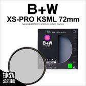 德國 B+W XS-PRO KSM HTC NANO CPL 72mm 高透光 凱氏環形偏光鏡 ★可分24期★ HTC-PL 薪創