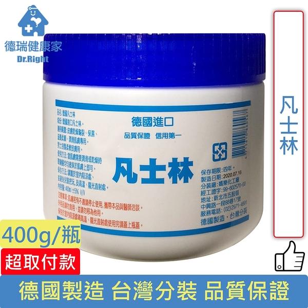 凡士林 400g/瓶◆德瑞健康家◆