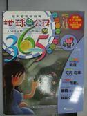 【書寶二手書T9/少年童書_QNH】地球公民365_第50期_蘇麗文等_附光碟