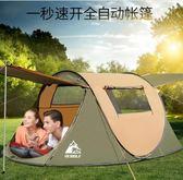 帳篷戶外3-4人全自動二室一廳雙人防雨2人野外速開野營加厚露營jy 最後一天全館八折