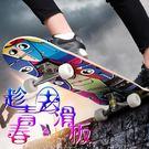 滑板初學者四輪滑板