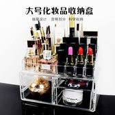 全館79折-化妝品收納盒大號透明壓克力化妝品收納盒桌面化妝盒梳妝台口紅架WY