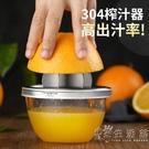 樓尚橙子手動榨汁機橙器手壓檸檬家用壓橙汁榨汁杯擠壓多功能神器 小時光生活館