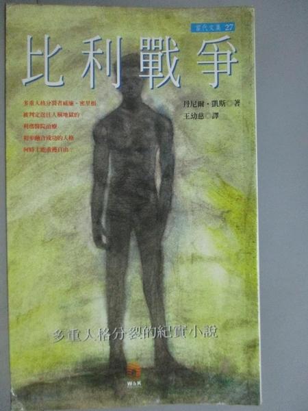 【書寶二手書T6/心理_CUR】比利戰爭_丹尼爾