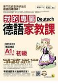 我的專屬德語家教課【初級】(附1MP3 別冊)