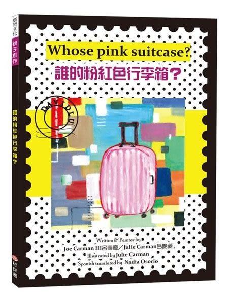 誰的粉紅色行李箱?:Whose pink suitcase?甜甜圈 (購潮8) 9789866034954