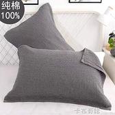 日系純棉枕巾全棉一對裝防螨抗菌枕頭毛巾加厚吸汗紗布家用小清新 卡布奇諾