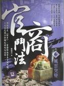 【書寶二手書T8/一般小說_KSI】官商鬥法之6:風雲突變_姜遠方
