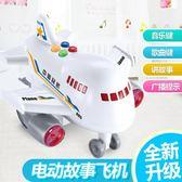 兒童仿真慣性車寶寶聲光音樂玩具車火車飛機動車組小汽車模型套裝