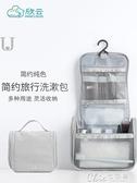 旅行洗漱包防水化妝包男女便攜收納袋收納包套裝大容量旅遊用品 【快速出貨】