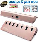 【 內附4A變壓器 】免運 伽利略 USB3.0 7埠 充電 HUB 鋁合金/玫瑰銀 U3H07BB/ U3H07B  80CM線長