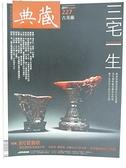 【書寶二手書T9/雜誌期刊_DX8】典藏古美術_227期_三宅一生