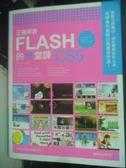 【書寶二手書T6/網路_XDO】正確學會FLASH CS5的16堂課_施威銘研究室_附光碟
