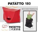 二代 PATATTO 180 日本超輕量薄型露營摺疊椅 紙片椅 日本正版 (紅)