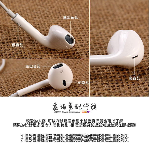Apple EarPods 蘋果耳機 iPhone i5 i7 iXs i8 i6s 入耳式 高音質 保固一年 線控耳機 原廠品質