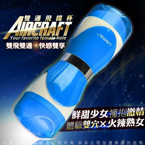 情趣用品 香港久興 JEUSN 康吸來了 3P快感 前後雙構造 雙穴自慰杯 少女+熟女 藍