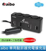 【妃凡】aibo IP-C-AB435 車充 車用USB點煙器擴充座 車充擴充 四USB+三點煙器+0.8M延長線