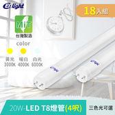 【ENLight】T8 4呎20W-LED全塑燈管-18入(三色可選)白光6000K