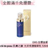 【一期一會】【日本代購】clé de peau肌膚之鑰 光采修護精華乳125ml「日本百貨專櫃正品」