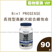 寵物家族-8in1 PROSENSE 長效型高齡犬綜合維他命90錠